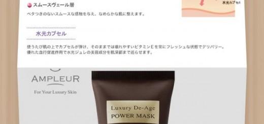 ラグジュアリーデ・エイジ パワーマスク