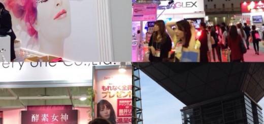 国内最大級の美容展示会に行ってきました~^^ ~ いろんな商材や機器などなど、美容に関する製品・情報が盛りだくさんです