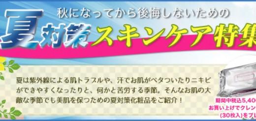 【夏対策キャンペーン特集】大好評実施中♪♪